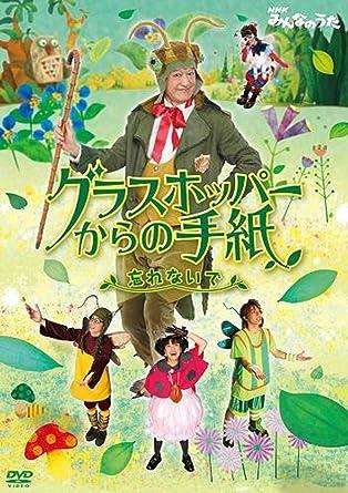 Amazon.co.jp | NHKみんなのうた...
