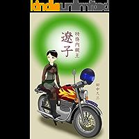 Agent Princess Ryoko (Japanese Edition)