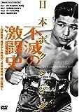 日本ボクシング不滅の激闘史 [DVD]