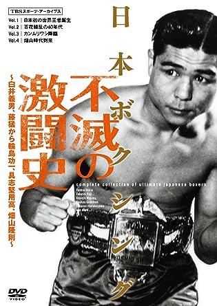 Amazon.co.jp | 日本ボクシング...