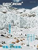 EYESCREAM+(アイスクリーム プラス)石川直樹 — この星の越境者 —:2017年01月号 EYESCREAM増刊