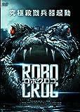 ロボクロコ LBX-153 [DVD]