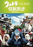 ウルトラ怪獣散歩 ~川越・鉄博/ 那覇・北谷 編~ [DVD]