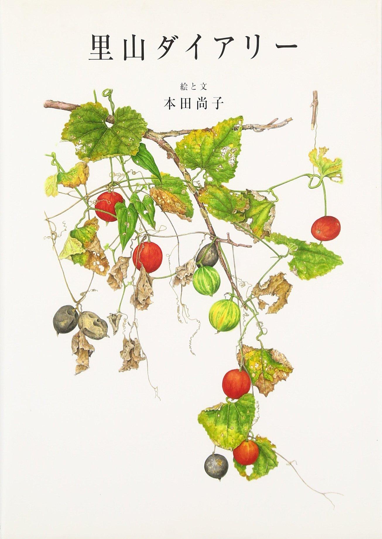 里山ダイアリー | 本田 尚子 |本 | 通販 | Amazon