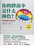 你的降落伞是什么颜色?(全新修订版)