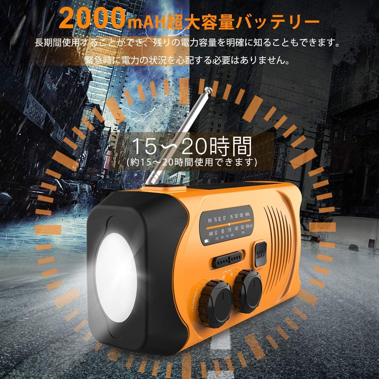 大容量バッテリー 2000mAHのバッテリーを内蔵しているので、ラジオを電源としても使用できます。 緊急時の携帯電話充電が可能 。 スポットライトは約15時間点灯可能。 出典:Amazon