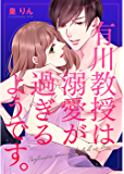有川教授は溺愛が過ぎるようです。(7)