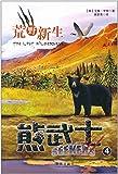 熊武士4:荒野新生