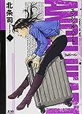エンジェル・ハート2ndシーズン 7 (ゼノンコミックス)