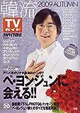 韓流TVガイド2009Autumn (TOKYO NEWS MOOK 162号)