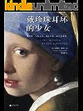 戴珍珠耳环的少女(同名电影由斯嘉丽.约翰逊倾情演绎,荣获奥斯卡金像奖、金球奖、英国演艺学院奖共15项提名!)