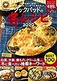 クックパッドの冬レシピ2020 (TJMOOK)