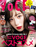 VOCE (ヴォーチェ) 2020年 1月号 [雑誌]