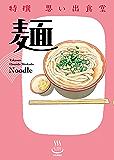 特撰思い出食堂 麺(1) (思い出食堂コミックス)
