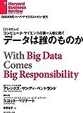 データは誰のものか(インタビュー) DIAMOND ハーバード・ビジネス・レビュー論文