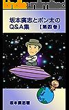坂本廣志とポン太のQ&A集 第四巻