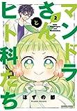 マンドラさんとヒト科たち 2 完結 (バンブーコミックス)