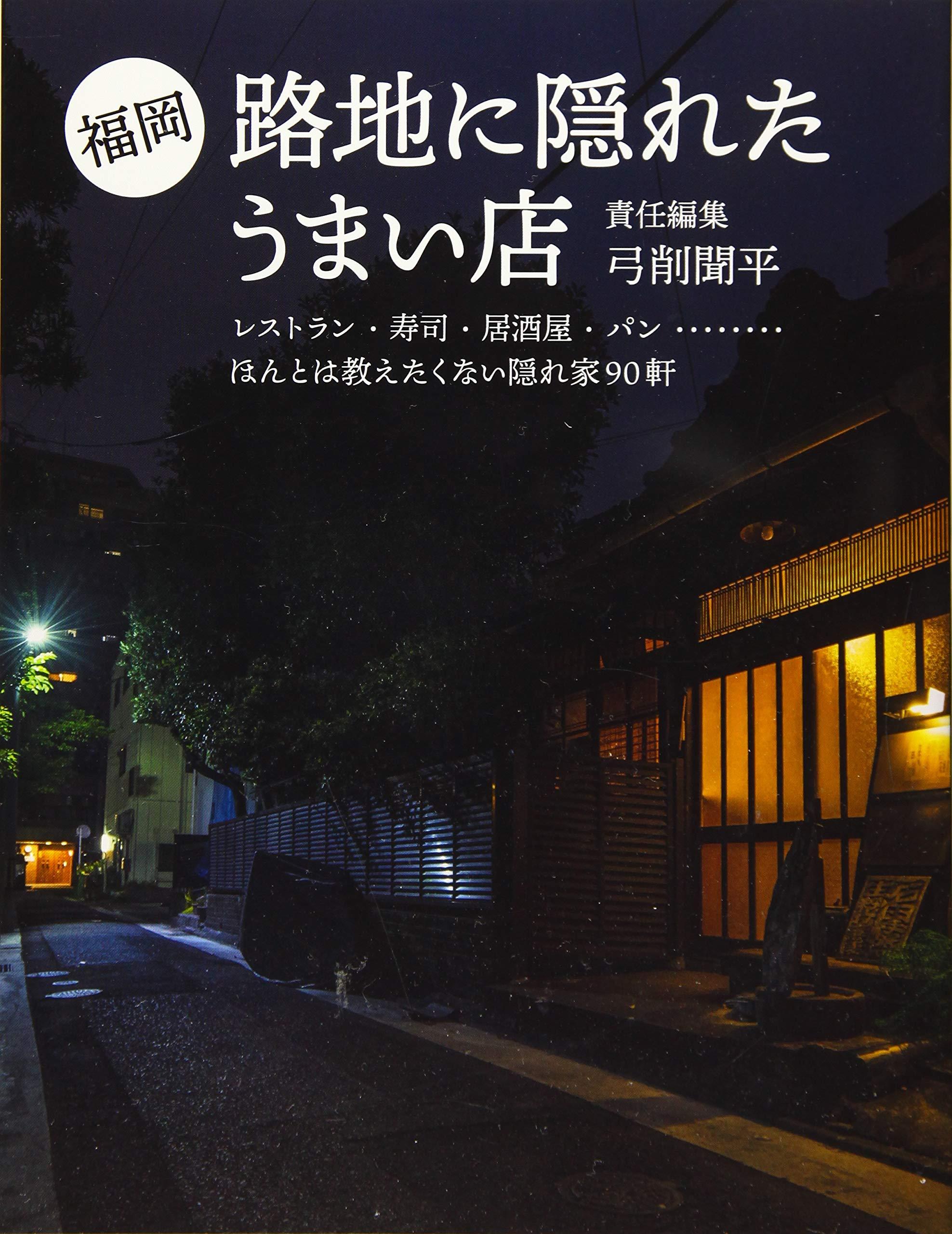 福岡 隠れ家