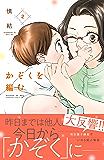かぞくを編む(2) (BE・LOVEコミックス)