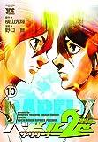 バビル2世ザ・リターナー 10 (ヤングチャンピオンコミックス)