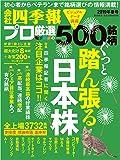 会社四季報別冊「会社四季報プロ500」 2019年春号 [雑誌]