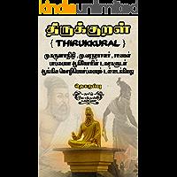 Thirukural english and tamil with explanation : Thirukural english : Thirukkural tamil : திருக்குறள் ஆங்கில மொழிபெயர்ப்பு மற்றும் மூவரின் விளக்கவுரைகளுடன் (Tamil Edition)