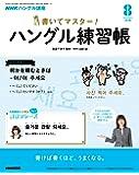 NHK ハングル講座 書いてマスター!ハングル練習帳 2018年 08 月号 [雑誌]