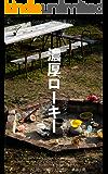 Foton写真作例集002 小山壯二オリジナルピクチャースタイル作例集 濃厚ローキー