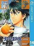 新テニスの王子様 14 (ジャンプコミックスDIGITAL)