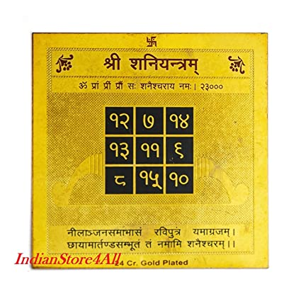 Amazon com: IndianStore4All SHRI SHANI DEV YANTRA–REMEDY FOR SHANIS
