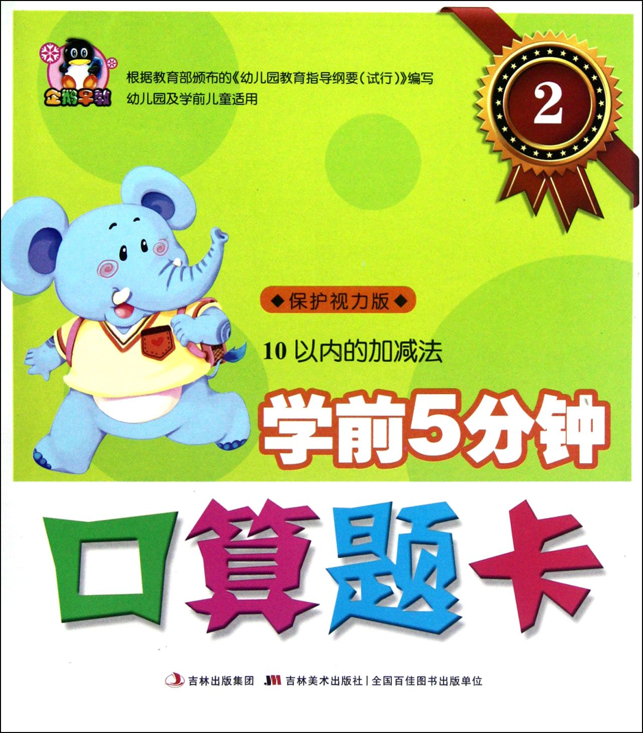 Addition and Subtraction Within 10 (Eyesight Protection Edition for Kindergarten and Preschool Education) Five-Minute Oral Arithmetic Card for Preschool Education (Chinese Edition) ebook