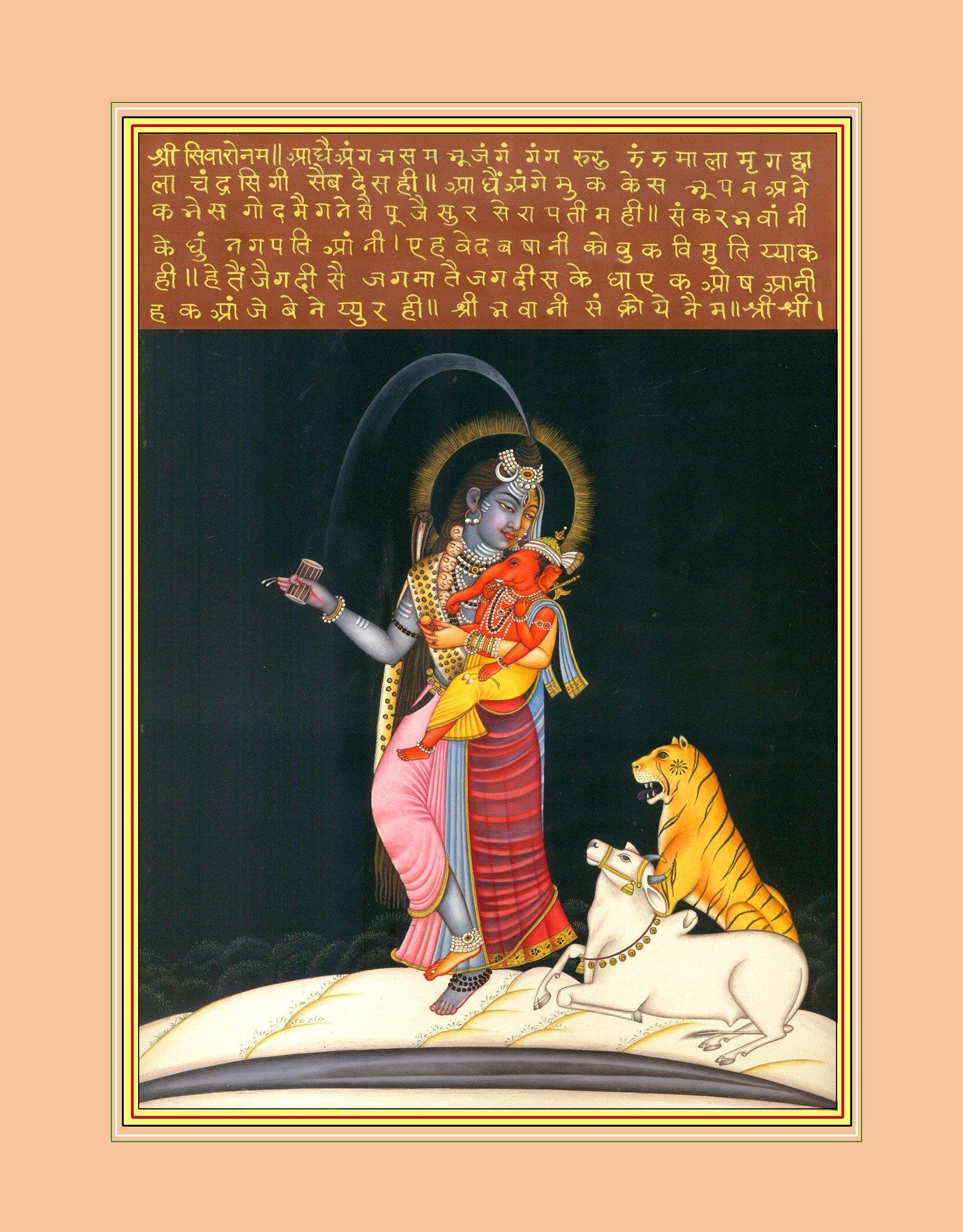 Ardha-Narishvara Shiva with Child Ganesha in Lap - Water Color Painting on Paper - Artist: Kailash Raj