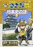 名探偵コナン推理ファイル―日本史の謎〈3〉 (小学館学習まんがシリーズ)