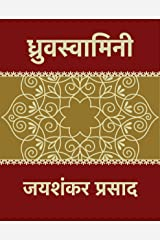 Dhruvswamini (Hindi Edition): ध्रुवस्वामिनी Kindle Edition