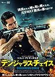 デンジャラス・チェイス [DVD]