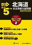 北海道公立高校 入試問題 平成31年度版 【過去5年分収録】 英語リスニング問題音声データダウンロード (Z1)