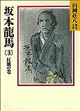 坂本龍馬(3) 狂風の巻 (山岡荘八歴史文庫)