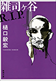 雑司ヶ谷R.I.P.(新潮文庫) 雑司ヶ谷シリーズ