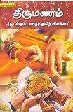 Thirumanam ( Abasthamba Sutra Thamizh Vilakkam )