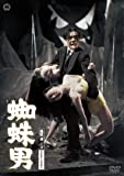 蜘蛛男 [DVD]