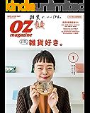 OZmagazine (オズマガジン) 2019年 01月号 [雑誌]