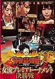 麻雀最強戦2017 女流プレミアトーナメント 決勝戦 [DVD]