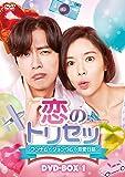 恋のトリセツ~フンナムとジョンウムの恋愛日誌~ DVD-BOX1