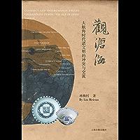 观沧海——大航海时代诸文明的冲突与交流
