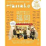 Hanako(ハナコ) 2019年7月号 No.1173 [ハナコの福岡シティガイド]
