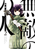 無敵の人 : 2 (アクションコミックス)