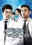 [DVD]メディカル・トップチーム DVD SET1