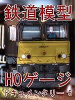 鉄道模型 HOゲージ ドキュメンタリー 6