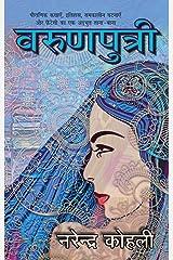 Varunputri Paperback