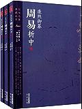 康熙御纂周易折中(读懂《周易》不二之书)(精编套装全三册) (国学名著典藏大系)